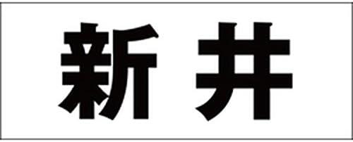 切文字 カッティングシート 明朝文字 ブラック 高さ30ミリ 新井 オーダーメイド 納期8営業日