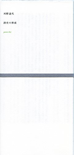 詩史の形成 (panta rhei 叢書01)