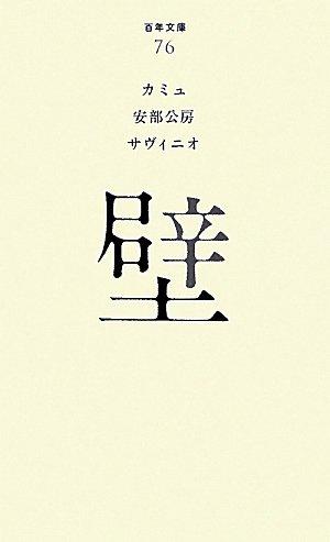 壁 (百年文庫)