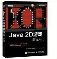 Java 2D game programming entry(Chinese Edition): [ MEI