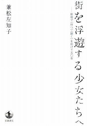 """街を浮遊する少女たちへ―新宿で""""待つ""""""""聴く""""を続けて50年"""