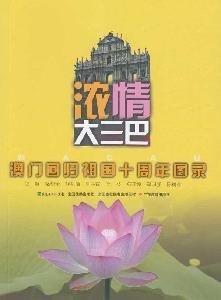 濃情大三巴:澳門回帰祖国十周年図録(中国語)