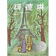 Download Madeline (Chinese Edition) ebook