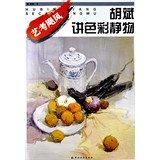 Download Art on hurricane: hu bin colour still life(Chinese Edition) pdf epub