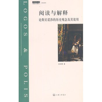 Read Online Reading and interpretation - Historical Concept and its effect on Spinoza(Chinese Edition) ebook