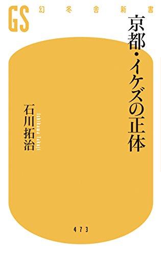 京都・イケズの正体 (幻冬舎新書)