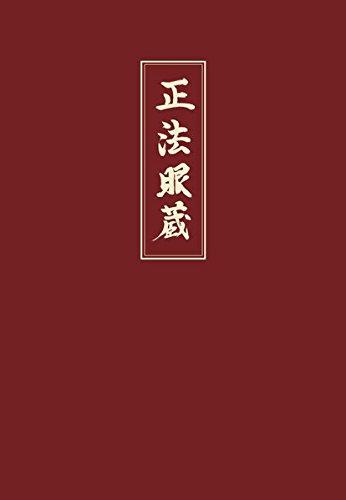 Shobogenzo. Die Schatzkammer des wahren Dharma-Auges. Band 2 (Kap.22-41)