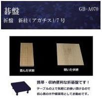 碁盤 折盤 新桂(アガチス) 7号 GB-A070