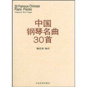 Chinese piano songs 30 (paperback) (Chinese Book Piano)