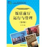 Read Online Hotel Front Office Operation and Management (2nd Edition) (Vocational tourist class professional quality materials)(Chinese Edition) ebook