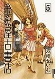 金魚屋古書店 5 (IKKI COMICS)