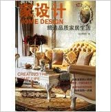Home Design(Chinese Edition)