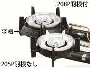 鋳物ガスコンロ種火付 TS-218P バーナーのみ 都市ガス(12,13A)   B0084RW4DM