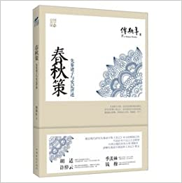 Spring and Autumn policies: pre-Qin philosophers and Historical Records Review(Chinese Edition)