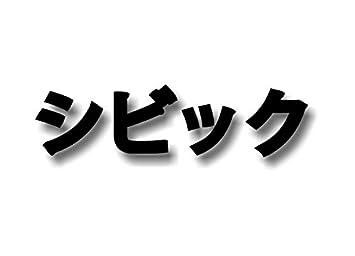 Liquid Chrome Effect CIVIC In Japanese 9u0026quot; Vinyl Decal HONDA JDM Car  Graphic Sticker (