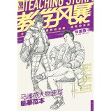 Teaching Storm: Ma Pan Yan character sketches copy templates(Chinese Edition)