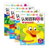 The baby's first book cognitive encyclopedia stickers (all 4 copies)(Chinese Edition) ebook