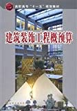 img - for College Eleventh Five-Year Plan materials: architectural decoration project budget(Chinese Edition) book / textbook / text book