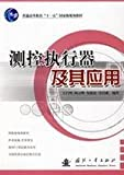 general higher education Eleventh Five National Planning Materials: Actuator and Control Applications(Chinese Edition)