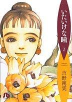 いたいけな瞳 (2) (小学館文庫)