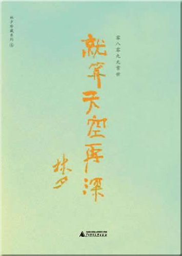 7563398775 - LIN XI: even if the sky is dark again: Lingbalingjiu impermanence World [Paperback](Chinese Edition) - 书