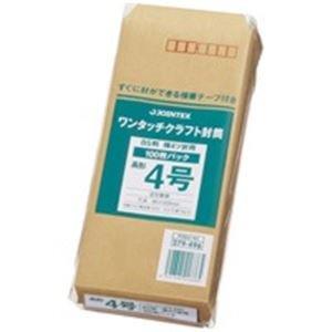 生活日用品 (業務用100セット) ワンタッチクラフト封筒長4 100枚 P284J-N4 B074JRP5HN
