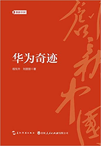 The Huawei Miracle (Chinese Edition): Cheng Dongsheng, Liu