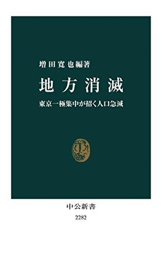 地方消滅 東京一極集中が招く人口急減 (中公新書)
