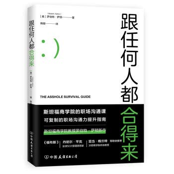 The No Asshole Rule (Chinese Edition) ()