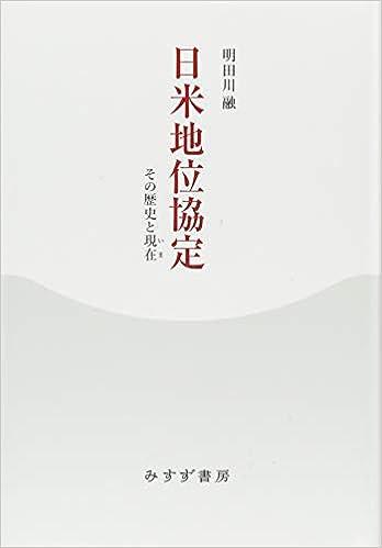 日米地位協定 | 明田川 融 |本 |...