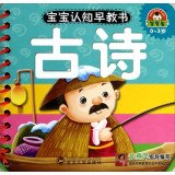 0-3 years - poetry - Early Learning Cognitive baby book(Chinese Edition) ebook