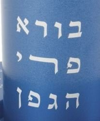 Wine Goblet Anodized Aluminum Decorated with Kiddush Prayer Designed by Artist Yair Emanuel (Blue)