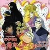 Patalliro Saiyuki! Seitentaisei Ongeki Taizen by Japanimation (2005-10-21)