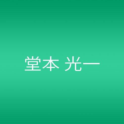 堂本光一 / KOICHI DOMOTO LIVE TOUR 2004 1/2[初回生産限定版]の商品画像