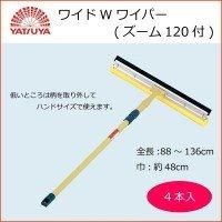 八ツ矢工業(YATSUYA) ワイドWワイパー(ズーム120付)×4本 27580 B077SBW65K