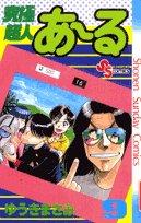 究極超人あ~る 9 (少年サンデーコミックス)