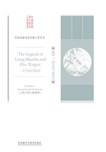 the-legend-of-liang-shanbo-and-zhu-yingtai-a-yueju-opera-the-project-for-disseminating-chinese-opera
