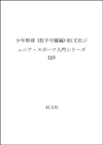Baseball (pitcher defense Hen) (Obunsha Junior Sports Introduction Series (2)) (1984) ISBN: 4010571721 [Japanese Import]