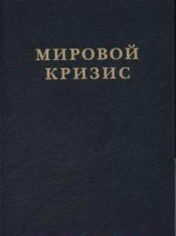 Read Online Mirovoy krizis. Ch.3. 1916-1918 gody. Kn.2 pdf