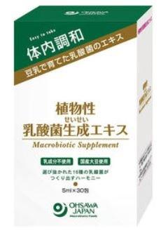 植物性 乳酸菌生成エキス 150ml(5ml×30包) 2個セット B07BBFRWGG