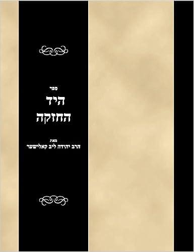 Sefer Hayad haHazakah (Hebrew Edition)