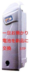 パナソニック電動自転車(NKY1121B01/B02) 預りバッテリーパック電池交換   B00EXC3E5E