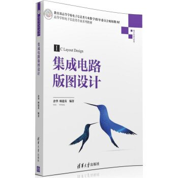 IC layout design colleges in Electronic Information Major textbook series(Chinese Edition)