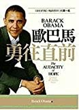 Image of The Audacity Of Hope: Thought On Reclaiming The American Dream (Chinese Edition)