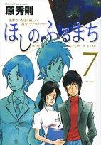 "Hoshino Furumachi 7 - the world's love story ""Play"" most friendly (Young Sunday Comics) (2008) ISBN: 4091512879 [Japanese Import] pdf epub"