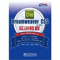 Dreamweaver CS5 Chinese version of a new era of computer education training tutorial books pdf