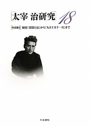 太宰治研究〈18〉作品論2 随想「悶悶日記」から「九月十月十一月」まで
