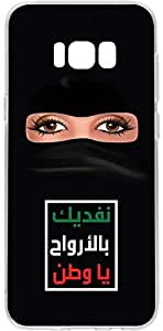 Switch Galaxy S8 Plus Clear Case UAE National Day - Hijab