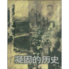solidified history (paperback)(Chinese Edition)