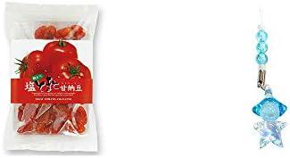 [2点セット] 朝どり 塩とまと甘納豆(150g)・ガラスのさるぼぼ 手作りキーホルダー 【青】 /勉強運・仕事運・集中力・合格祈願・出世祈願//